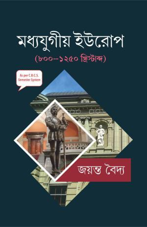 Madhyajugio Europe (800-1250 Saal) (Bengali)