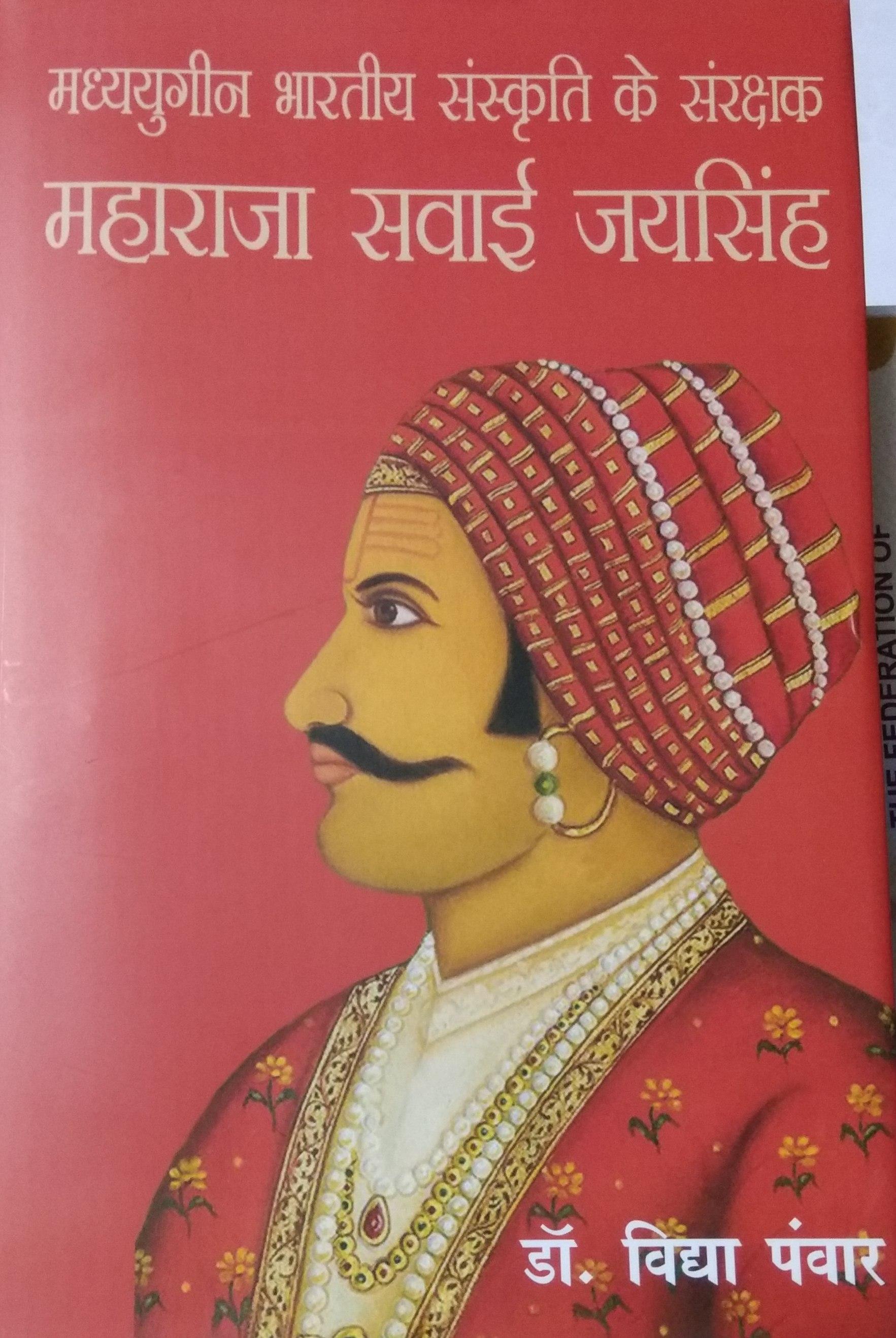 Madhyayugeen Bharatiya Sanskriti ke Sarakshak Maha…