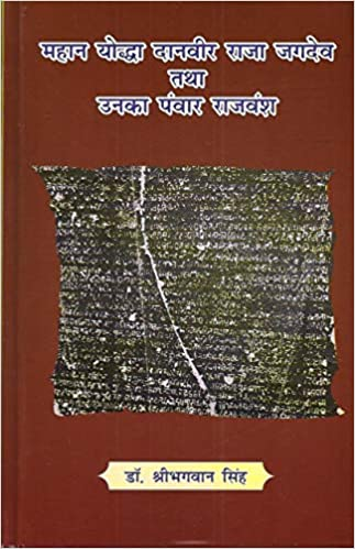 Mahan Yodha Danveer Raja Jagdev tatha Unka Pawar R…