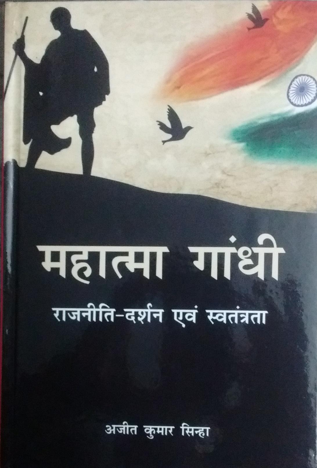 Mahatma Gandhi: Rajniti Darshan evam Swantarta (Hi…