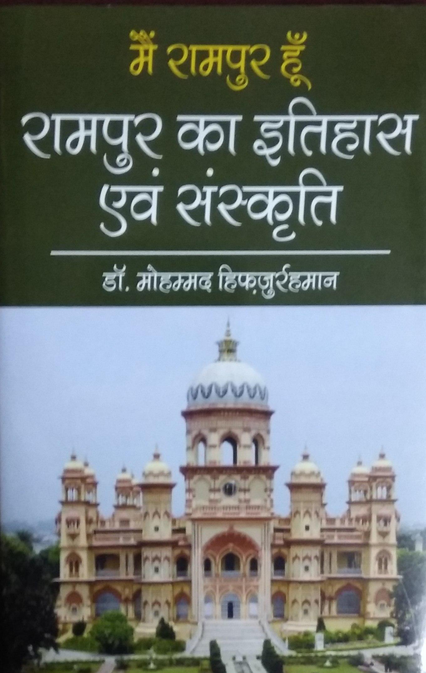 Mai Rampur Hu: Rampur Ka Itihas Evam Sanskriti (Hi…