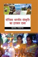 Mauritius Bharatiya Sanskriti ka Hrawal Dasta (Hin…