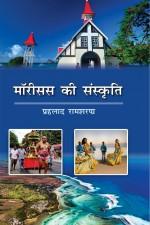 Mauritius ke Sanskriti (Hindi)
