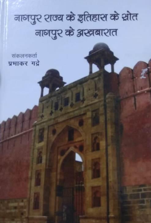 Nagpur Rajya ke Itihas ke Srota: Nagpur ke Akhbara…