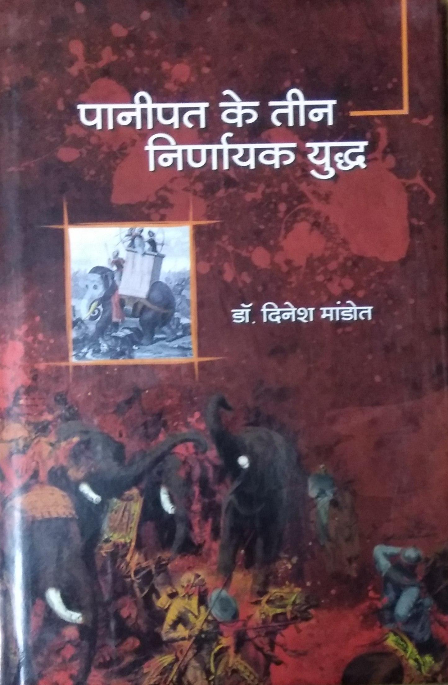 Panipat ke Teen Nirnayak Yudh (Hindi)