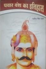 Pawar Vansh ka Itihas (Hindi)