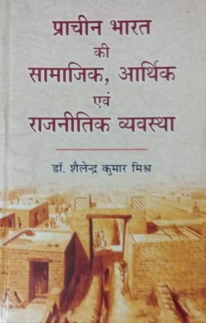 Pracheen Bharat ki samajik, Arthik evam Rajnitik V…