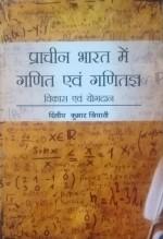 Pracheen Bharat me Ganita evam Ganitagya: Vikas ev…