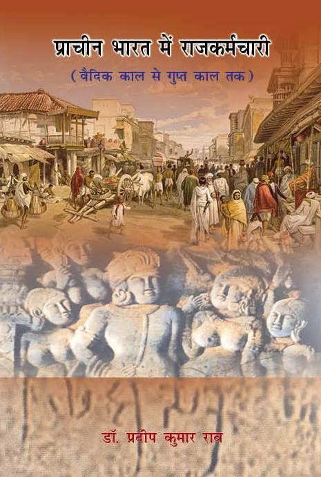 Pracheen Bharat me Rajkarmchari (Vedic Kaal se Gup…