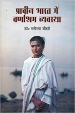 Pracheen Bharat me Varnasharm Vyavastha (Hindi)
