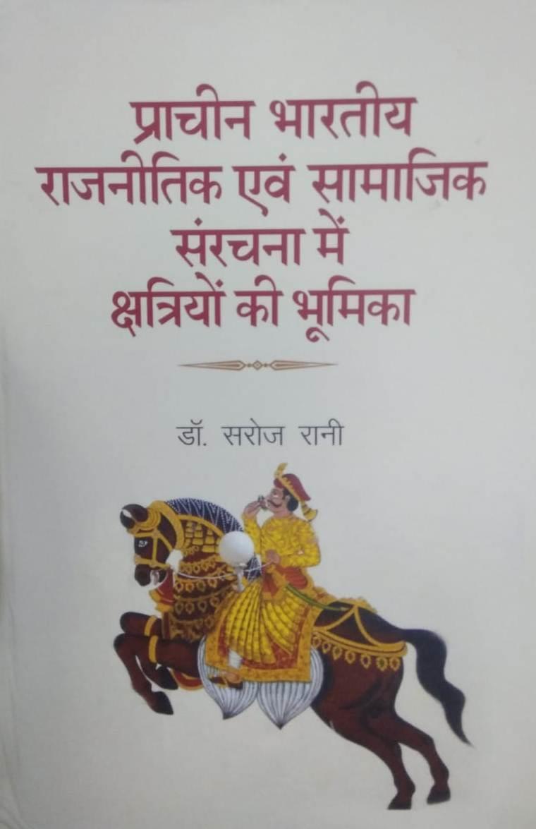 Pracheen Bharatiya Rajnitik evam Samajik Sarchana …