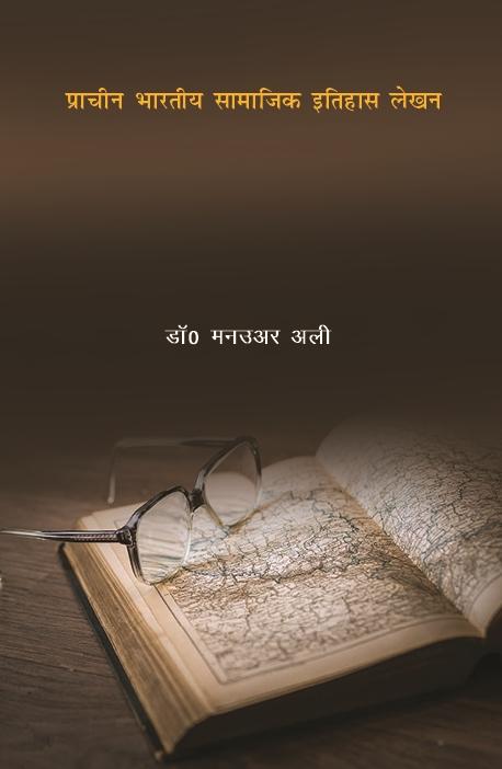 Pracheen Bharatiya Samajik Itihas Lekhan (Hindi)