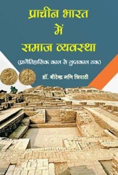 Prachin Bharat Me Samaj Vyavastha: Pragetihasik Ka…
