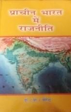 Prachin Bharat me Rajniti (Hindi)