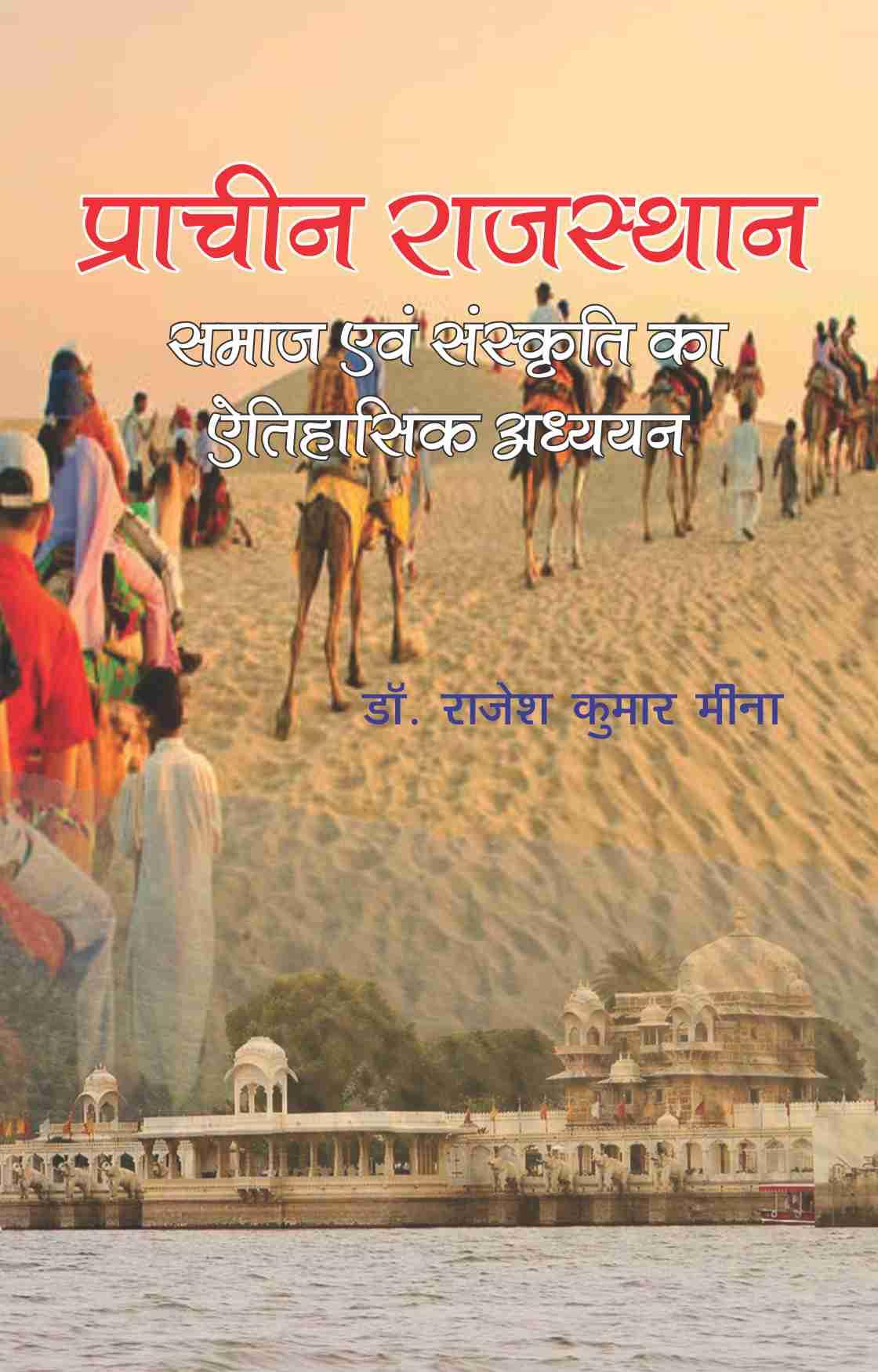 Prachin Rajasthan: Samaj evam Sanskriti ka Itihasi…