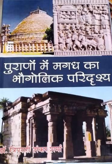 Purano me Magadh ka Bhogolik Paridrshya (Hindi)