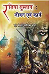 Rajiya Sultan: Jeewan evam Karya (Hindi) Hardback
