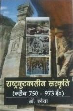 Rastrakutakalin Sanskrti (Karib 750- 973 Esvi) Hin…