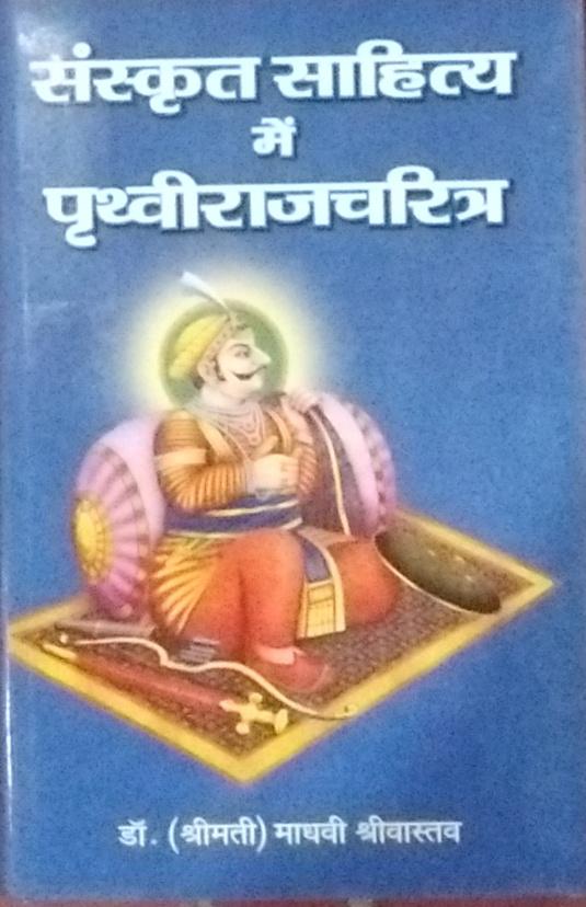 Sanskrit Sahitya Main Prithvirajcharit (Hindi)