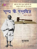Satya Ke Dastavej (Hindi)