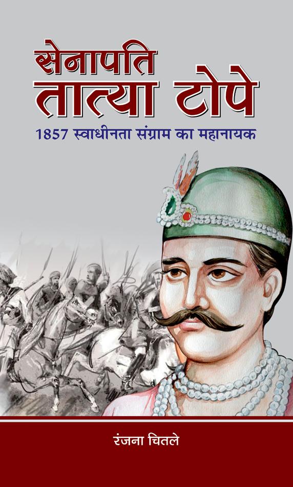 Senapati Tatya Tope (Hindi)