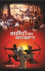 Shahidon Ka Jharkhand (Hindi)