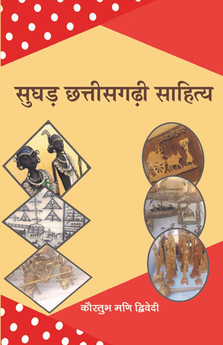 Sughad Chhattisgadhi Sahitya (Hindi)