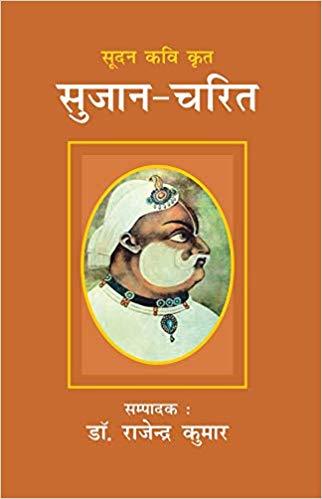 Sujaan - Charit (Hindi)