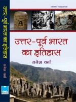Uttar-Purva Bharat Ka Itihas (Hindi)