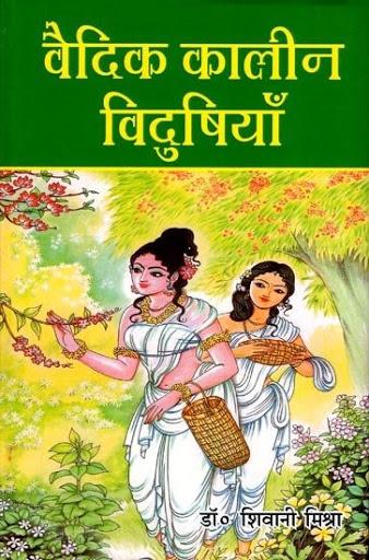Vaidik Kalin Vidushiya (Hindi) Hardback