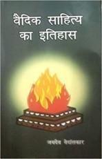 Vaidik Sahitya ka itihaas (Hindi)