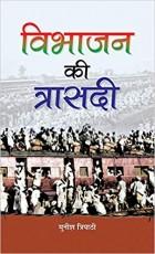 Vibhajan Ki Trasadi (Hindi)
