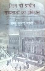 Vishav ki Pracheen Sabhayatao ka Itihas (Hindi)