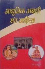 Aadhunik Avadhi Sant Sahitya (Hindi)