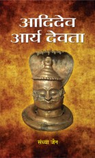Aadidev Aarya Devata (Hindi)