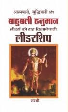 Aatmbali, Budhhibali Aur Bahubali Hanuman Leaders …