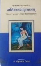 Abhijnanasakuntala (Sanskrit & Hindi)