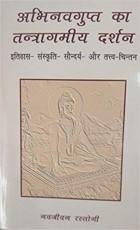 Abhinav Gupt Ka Tantragmiya Darshan: Itihas-Sanskr…