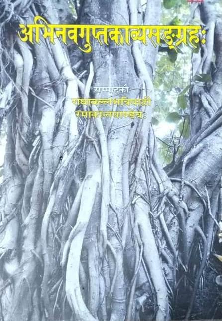 Abhinava Gupta Kavyasangraha (Sanskrit)