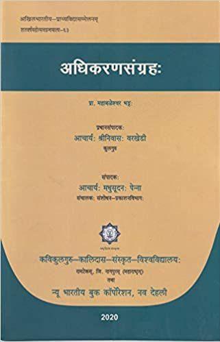 Adhikaransangrah (Sanskrit) (Paperback) (Rs 150 + …