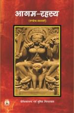 Agama Rahasya (tantrokat-Sadhanaye) Hindi