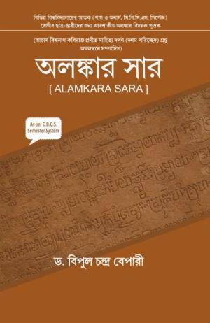 Alamkara Sara (Bengali) (Hardback)