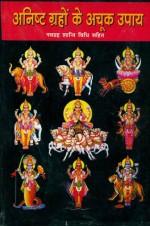 Anisht Graho ke Achuk Upay: Navgrah Shanti Vidhi (…