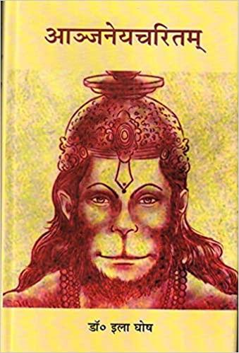 Anjaneyacaritam (Sanskrit)