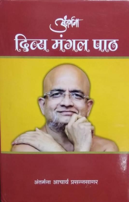 Antramana Divya Mangal Path