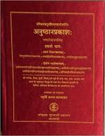 Anusthana-Prakasa (Bhasha Tika Samanvit) Light of …