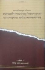 Ashtadhyayibhashyaprathamavrtiprathampadasya Mahab…