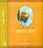 Avatara Charitra (2 Volumes) Barahatha Naraharidas…