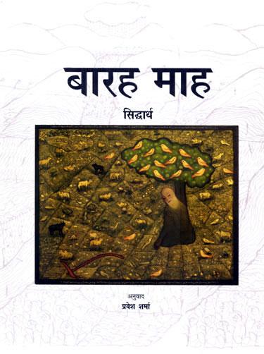 Bahrah Mah (Hindi)