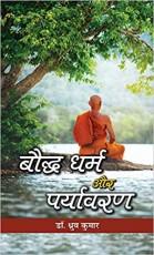 Bauddha Dharma aur Paryavaran (Hindi)